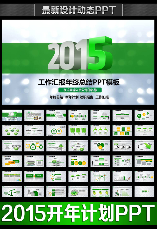 绿色完整框架清新年度总结新年计划ppt模板下载