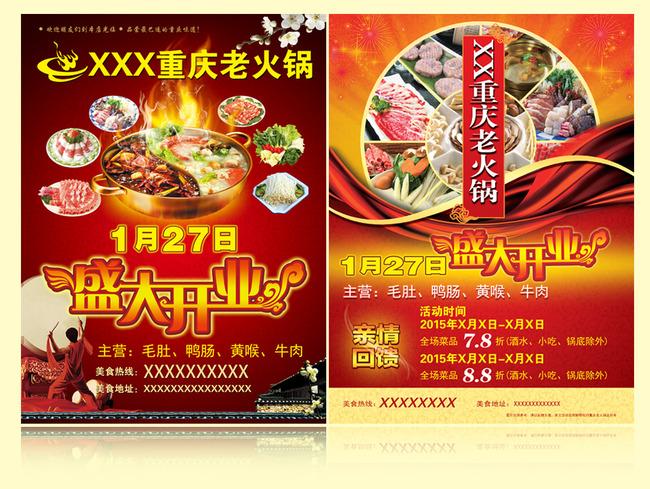 火锅dm单美食宣传单彩页海报优惠宣传单模板下载