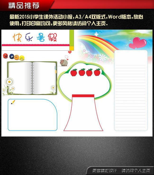 办公|ppt模板 word模板 其他 > 暑假生活快乐假期课外活动小报模板
