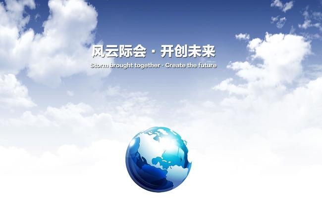 公司企业地球海报素材模板