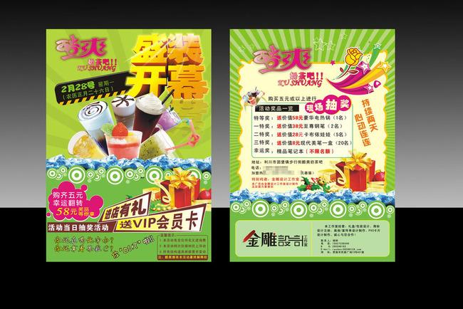 奶茶店开业宣传单模板下载(图片编号:13172141)_餐饮