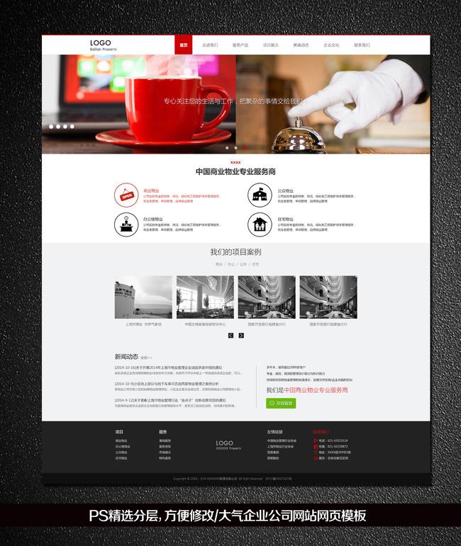 大气企业公司服务类网站网页设计模板下载(图片编号:)