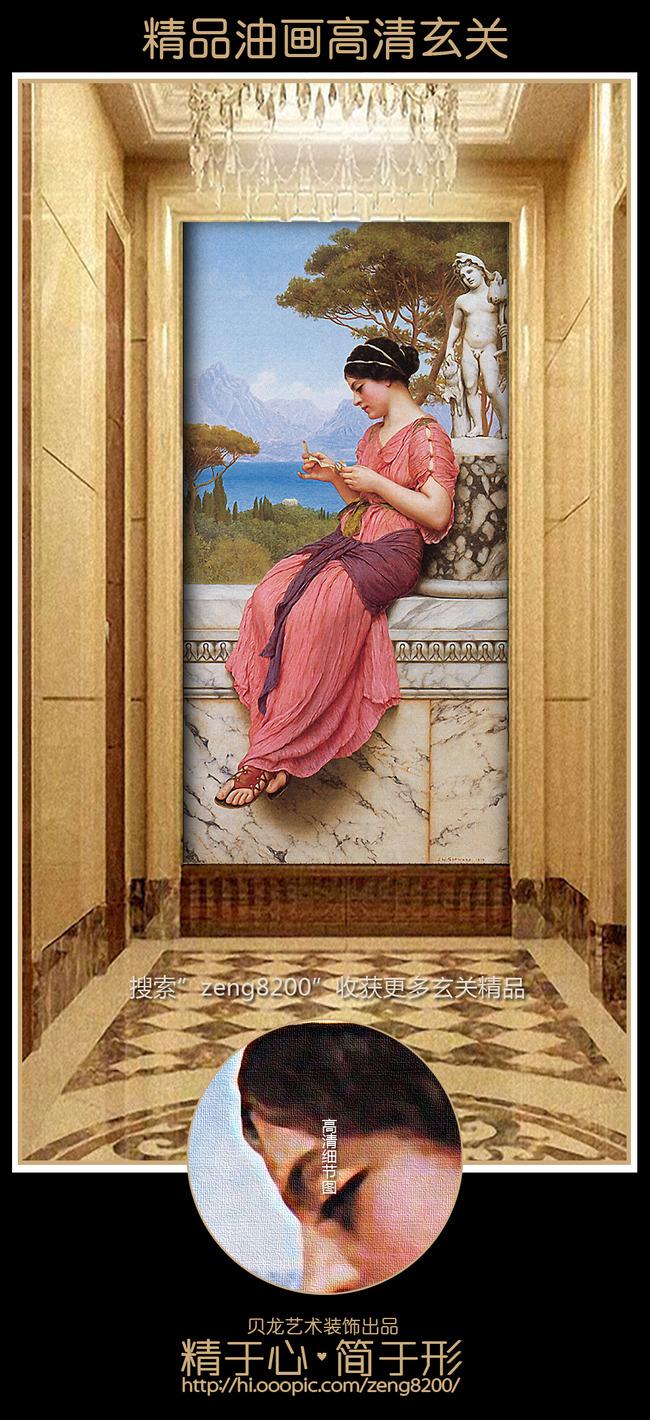 欧式油画古典美人雕塑玄关