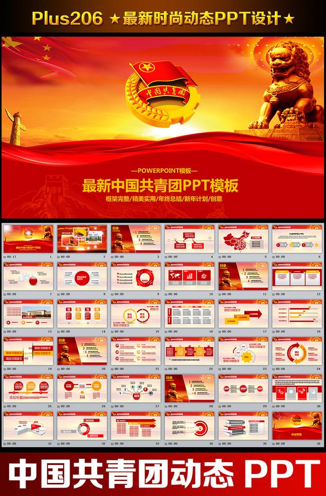 共青团五四活动宣传工作计划会议ppt模板下载(图片:)