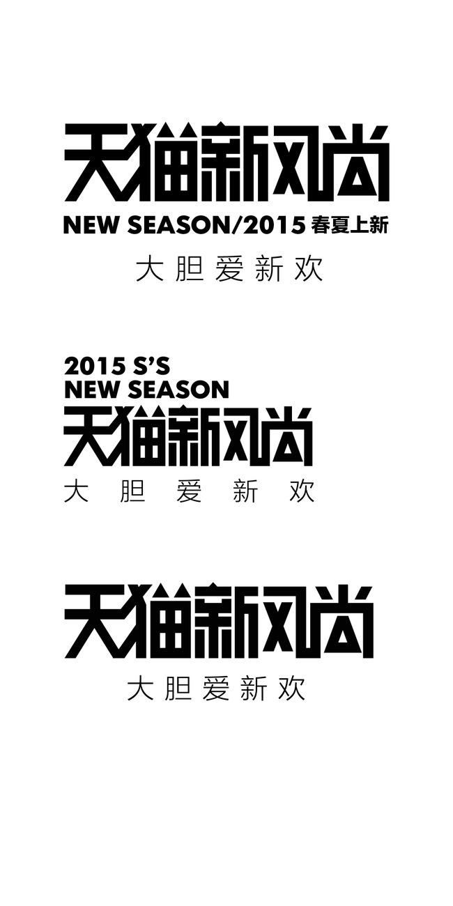 2015淘宝天猫新风尚官方logo模板下载 2015淘宝天猫新风尚官方logo