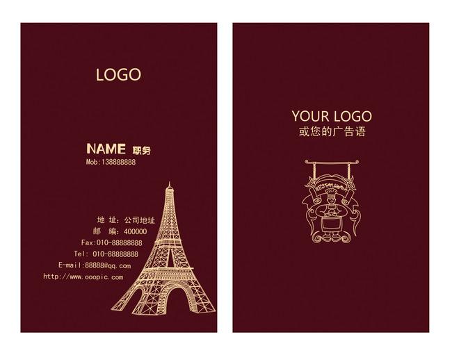 竖版 咖啡色 通用万能王 商务名片设计 埃菲尔铁塔 酒吧名片 娱乐