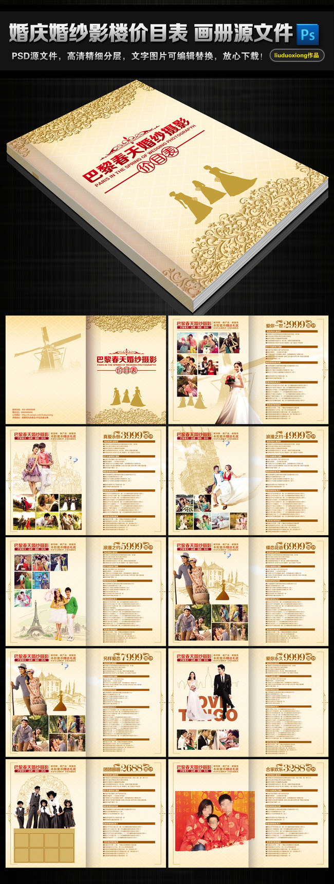 婚庆婚纱摄影影楼婚礼价目表宣传册画册模板下载(图片