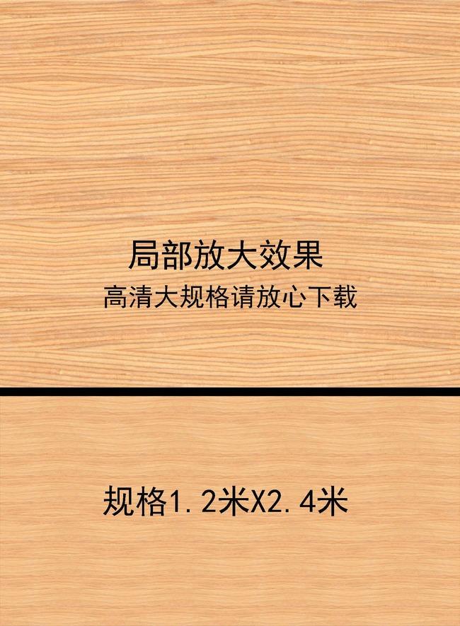 超高清横纹木纹木纹素材高清图片下载(图片编号)木板