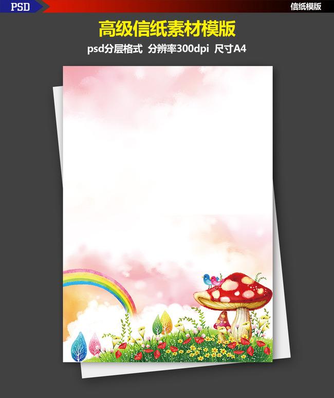 清新手绘 小清新 word wps ppt背景 校园小报 学生课程表底纹