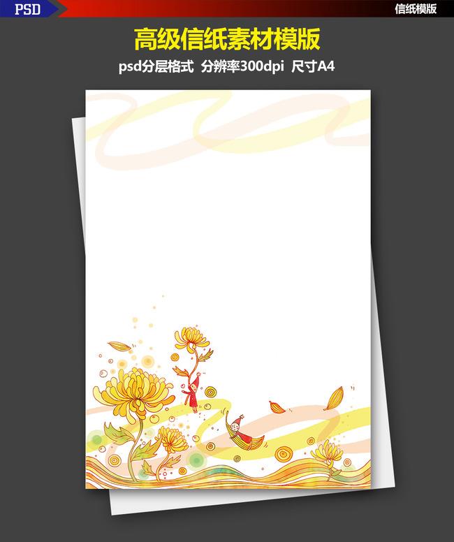 唯美信纸 手绘风景图片