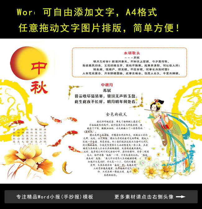 word手抄报模板中秋节日小报模板