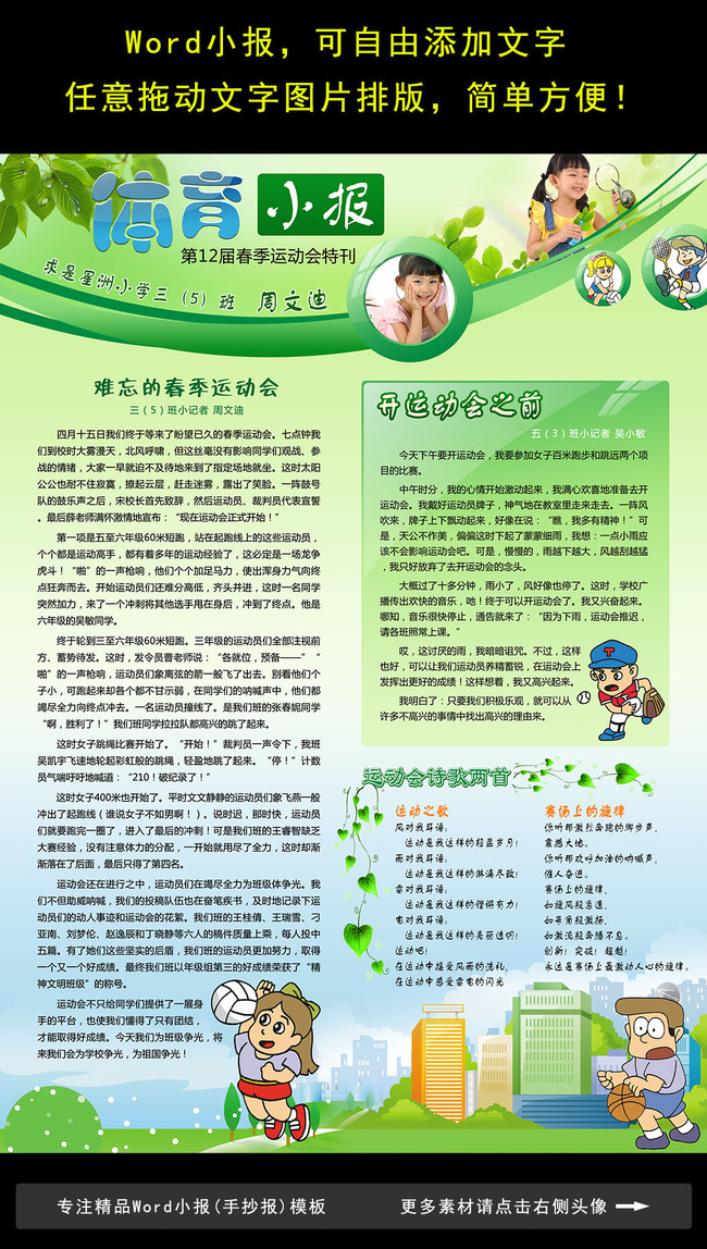 word小报模板体育小报模板图片