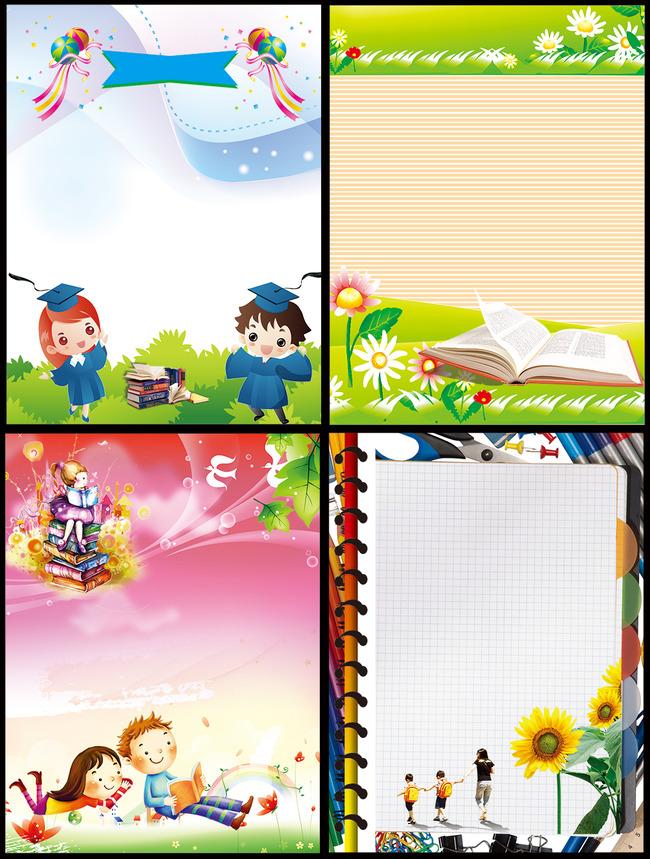 幼兒園兒童成長檔案卡通海報背景模板