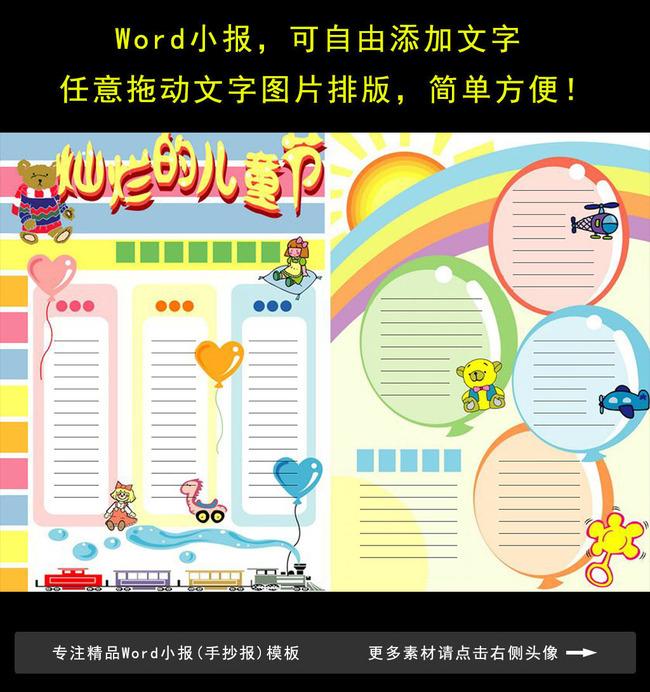 word小报模板六一儿童节电子小报