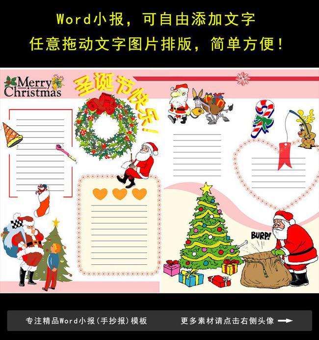 word小报模板圣诞节电子小报