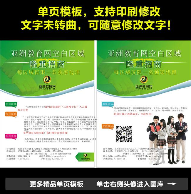 教育招生宣传单企业招商单页图片模板下载(图片编号:)