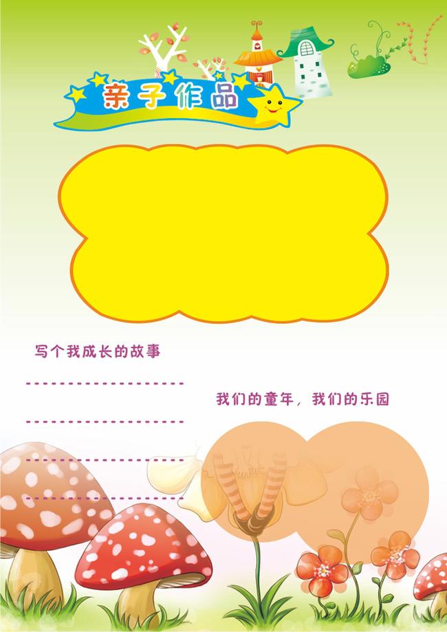 ppt模板 word模板 信纸背景