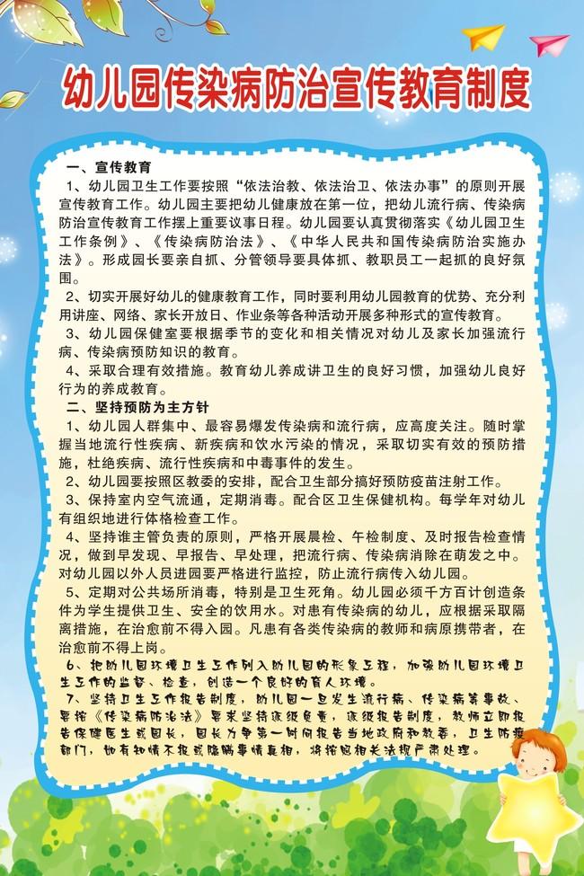 幼儿园传染病防治宣传教育制度展板