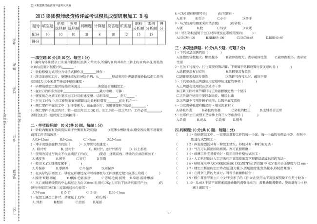 评估试卷模板下载(图片编号:13177446)