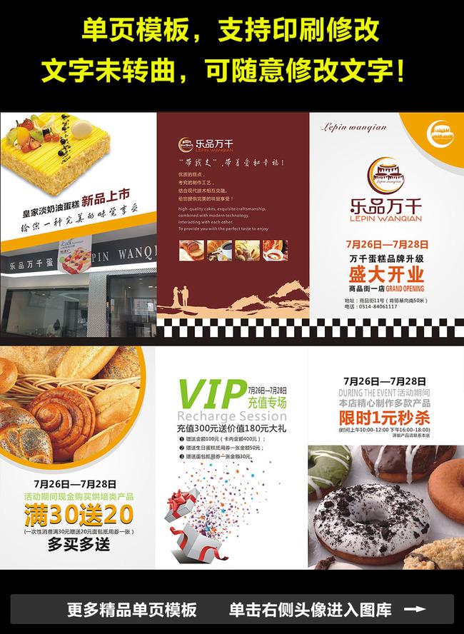 餐饮|酒店宣传单