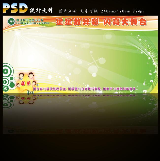 学校社团活动宣传展板设计二