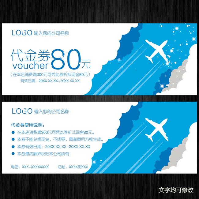 旅游公司旅行社航空公司活动促销代金券模板