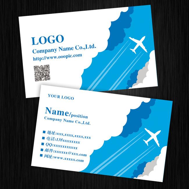 旅游公司旅行社飞机票航班预定名片模板