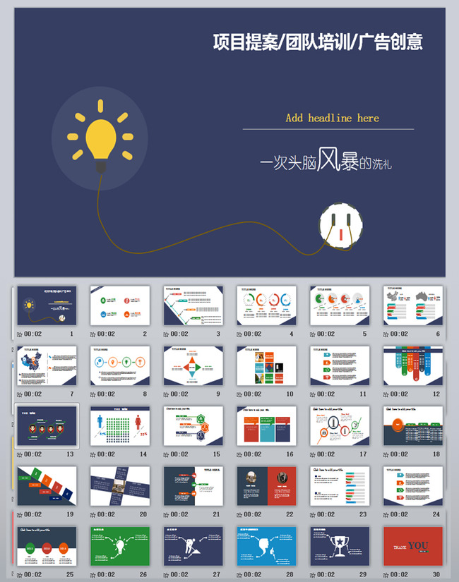 项目计划书广告创意ppt模板