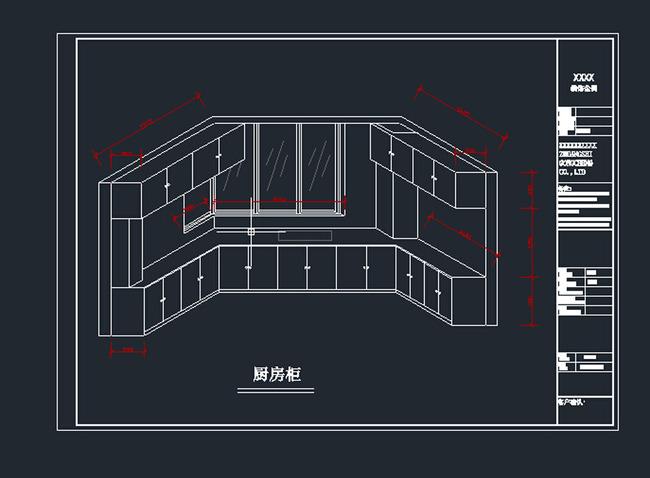 u型橱柜设计图纸