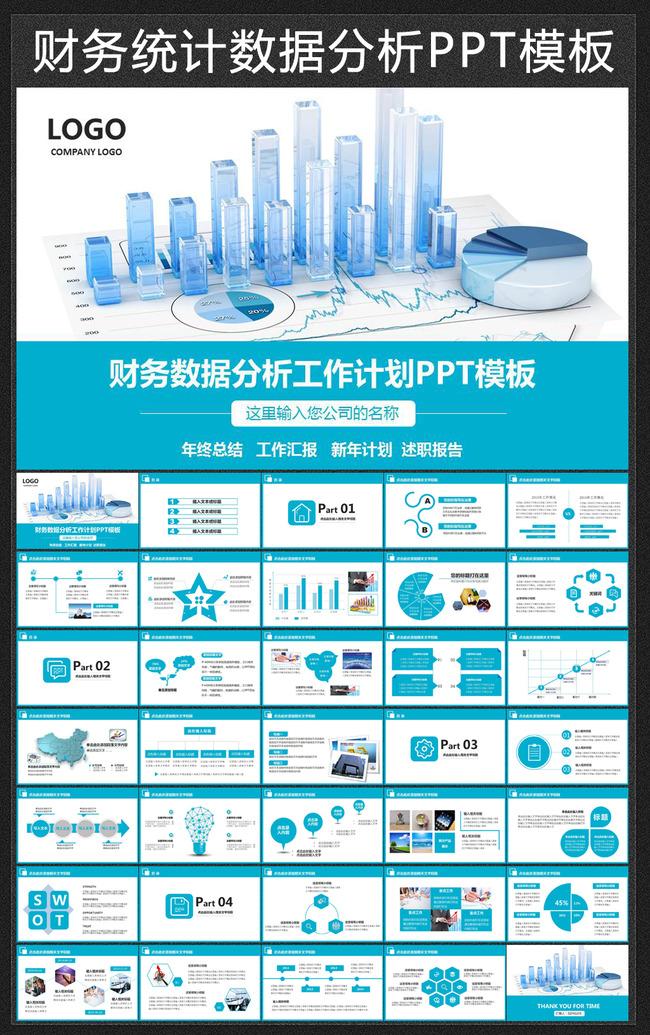 财务报表数据统计财经分析金融股票ppt模板下载