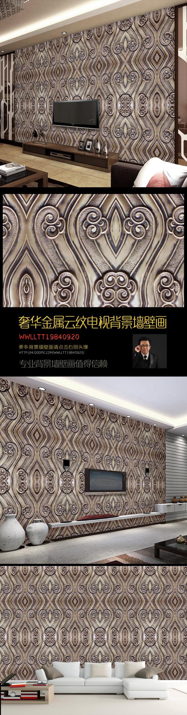 金属铁艺奢华中式祥云纹客厅电视沙发背景墙