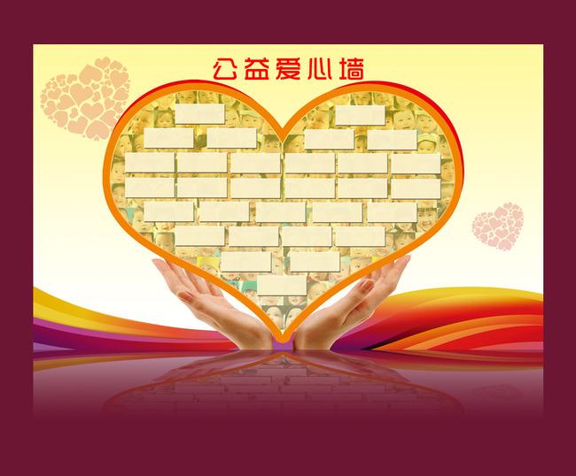 照片墙 心形 心形爱心墙 展板模板 心形拼图 企业板块