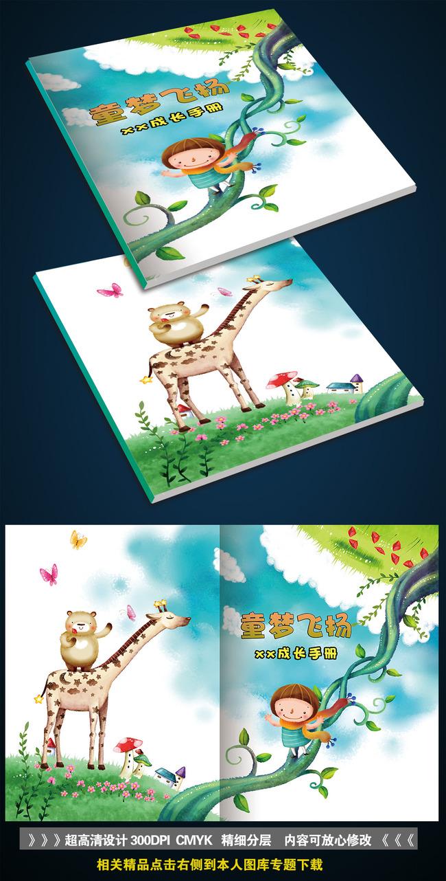 童梦飞翔可爱卡通儿童成长手册画册封面