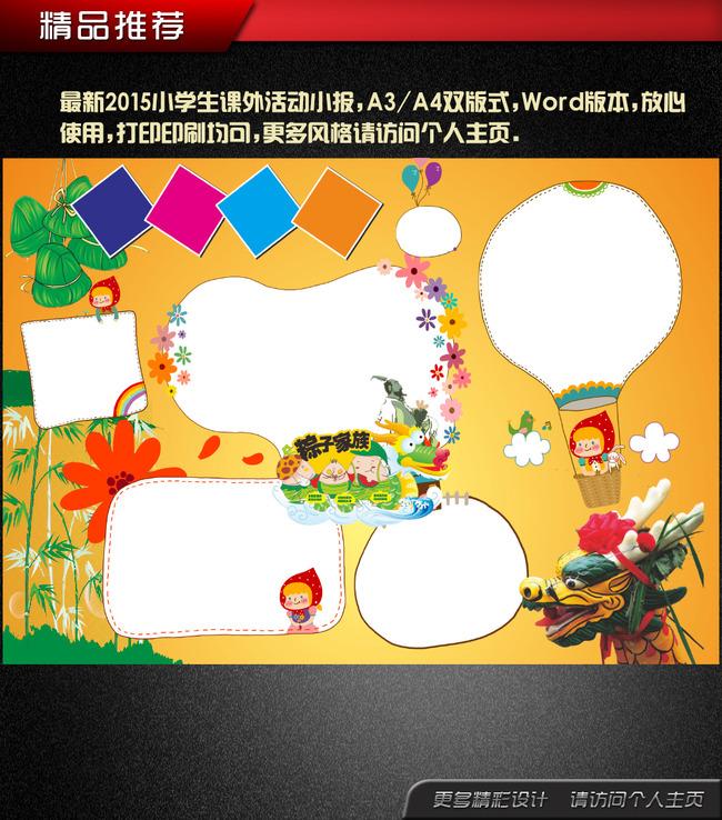 办公|ppt模板 word模板 其他 > 端午节龙舟粽子传统节日文化校园小报