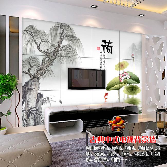 荷花柳树中式客厅背景墙装饰画