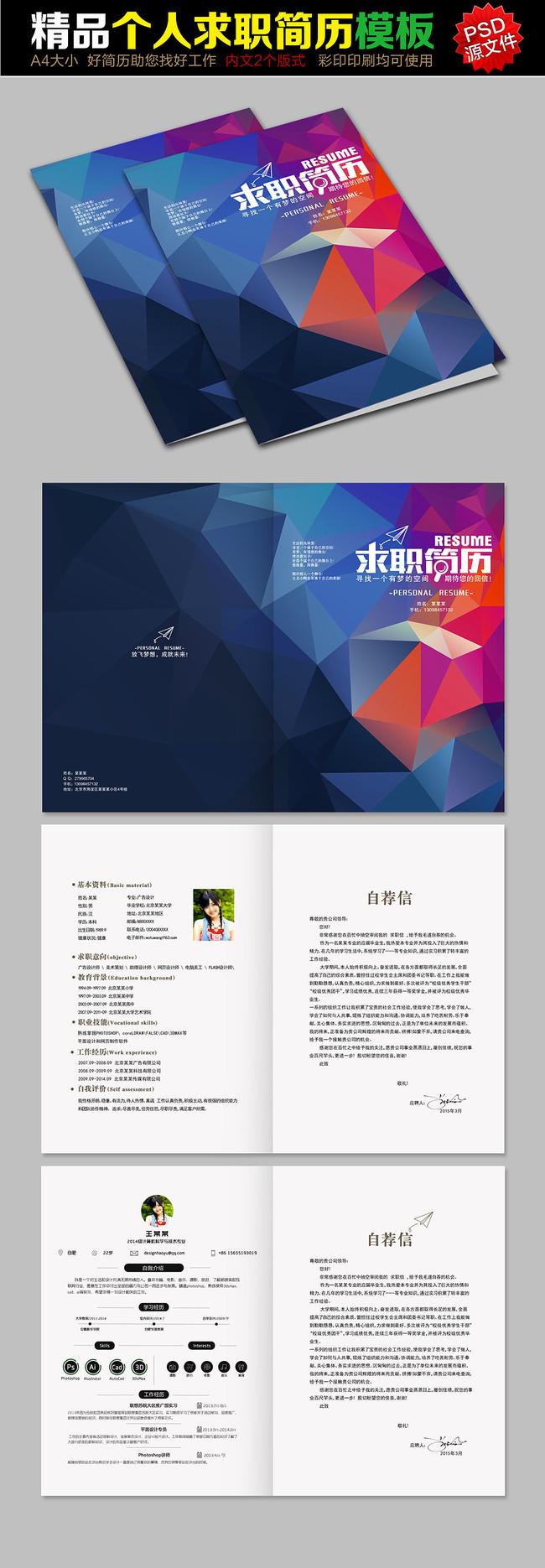 设计 纸飞机 白领简历 毕业简历 学生简历 招聘 职场 宣传册 个人手册