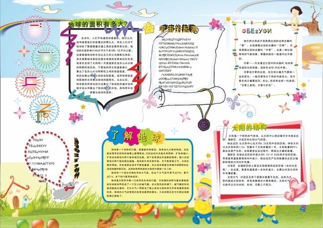 科技手抄小报报纸模板下载(图片编号:13182974)_教育