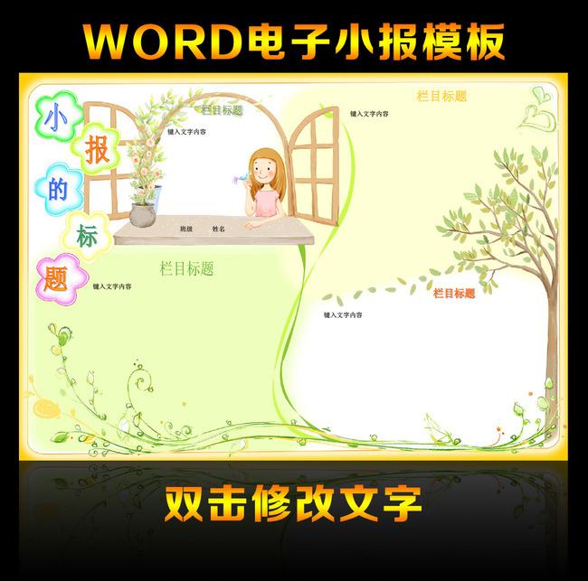 窗外word电子小报模板