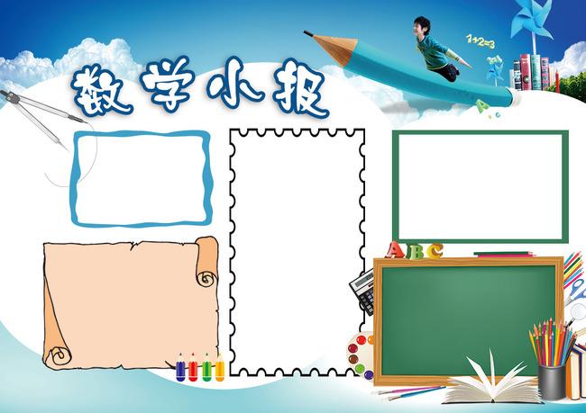 小学生科普读书数学手抄小报花纹边框