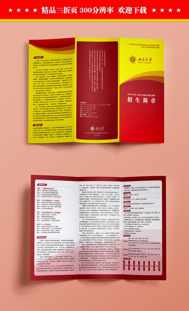 招生简章三折页北京大学招生宣传单模板下载(图片编号