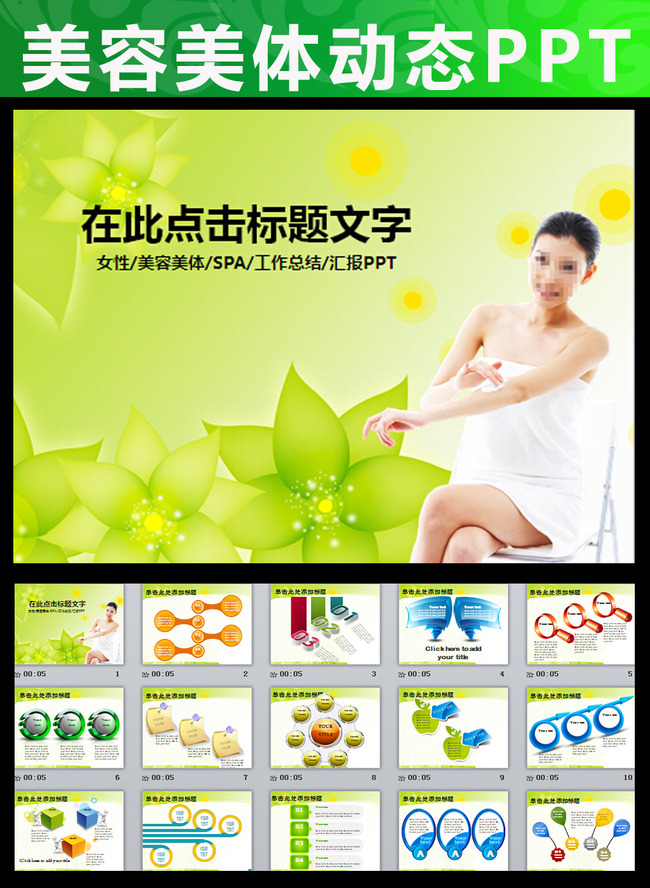 美容美体SPA化妆品女性护肤PPT模板模板下载