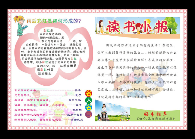 手抄报 > 小学生幼儿园科技读书数学小报边框模板