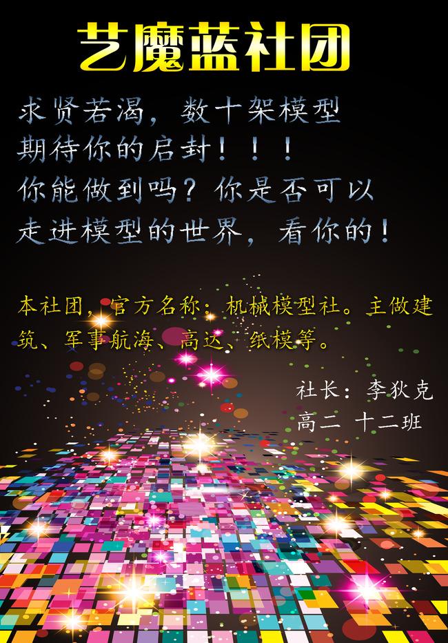 社团招新海报模板下载(图片编号:13185454)