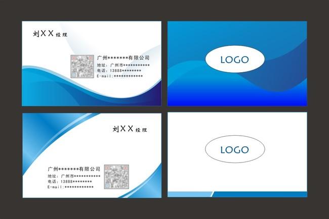 蓝色教育培训二维码名片模板设计素材