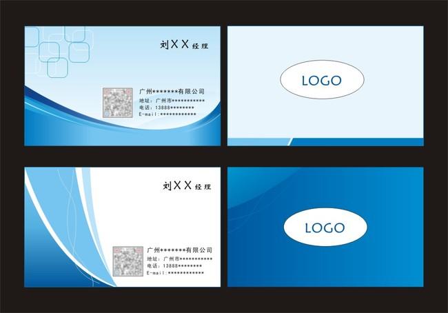 蓝色商业二维码名片模板cdr