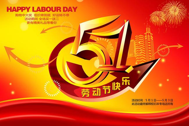 五一劳动节 五一劳动节宣传海报 劳动节艺术字设计 劳动节字体 五一