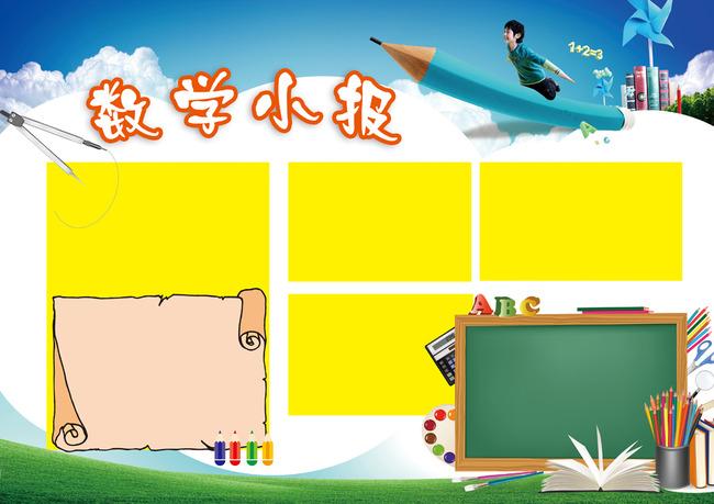 数学手抄小报模板下载(图片编号:13186365)_教育|文学