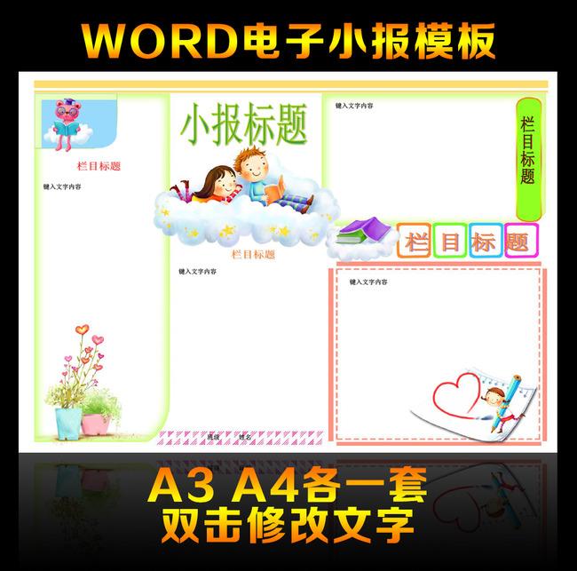 读书小报word电子小报模板
