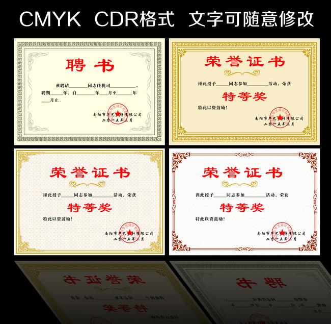 聘书荣誉证书模板