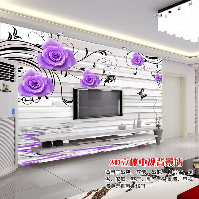 紫色玫瑰蝴蝶花藤3d横条电视背景墙